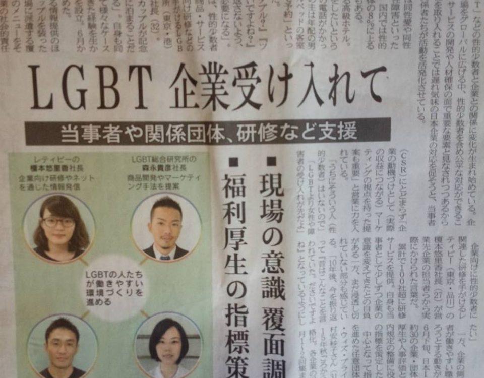 LGBTの企業向け研修の必要性を取り上げていただきました