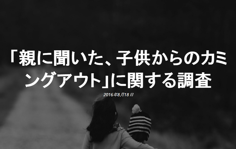 FireShot Capture 14 - 「親に聞いた、子供からのカミングアウ_ - http___lgbt-marketing.jp_2016_08_18_comingout-from-kids_