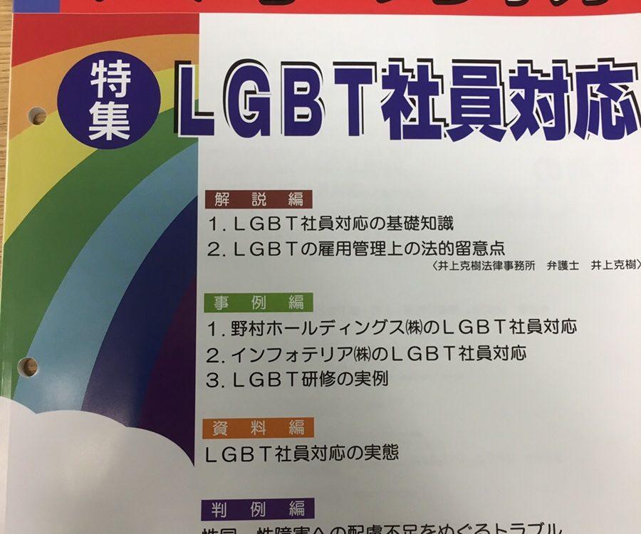 月刊人事労務8月号に弊社のLGBT研修が紹介