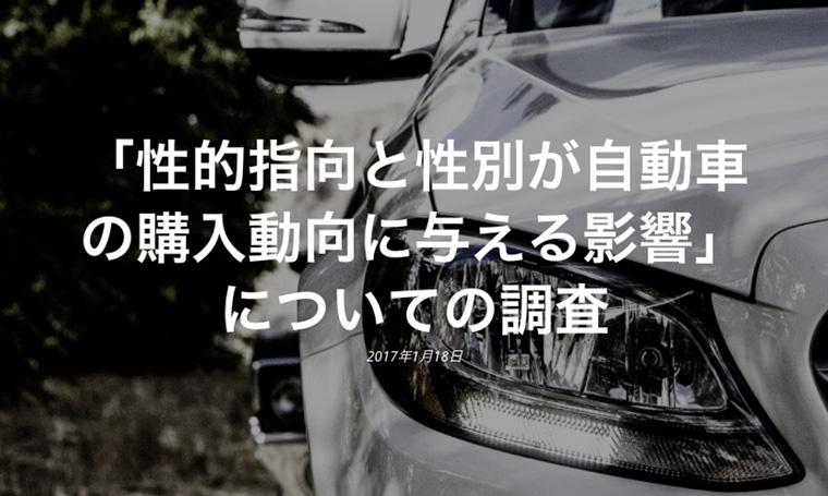 「性的指向と性別が自動車の購入動向に与える影響」についての調査